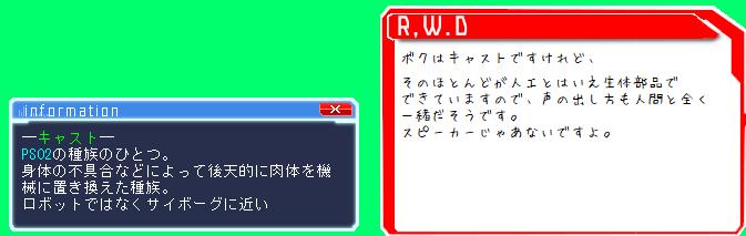 R,W.D吹き出しチャット枠